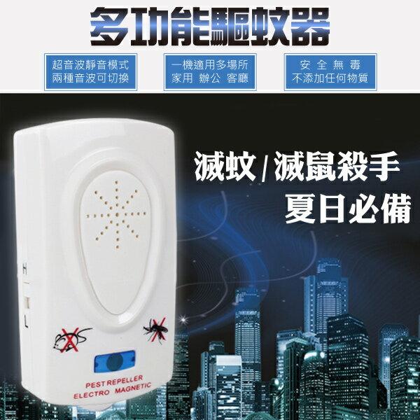 《居家用品任選四件9折》自動變頻 超音波 驅蚊器 防蚊器 驅鼠器 驅蚊蟲 蟑螂(77-729)