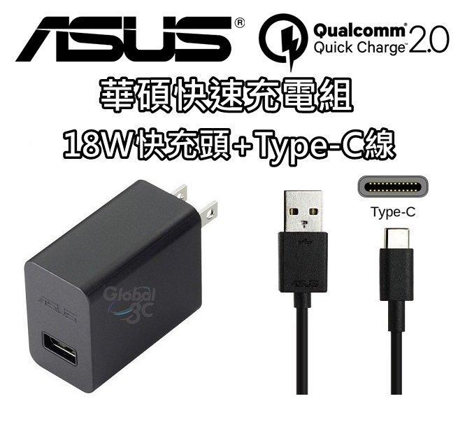 華碩 ASUS 18W 9V 2A +Type-C線 快速 原廠快充組 旅充 充電器 zenfone 2 3