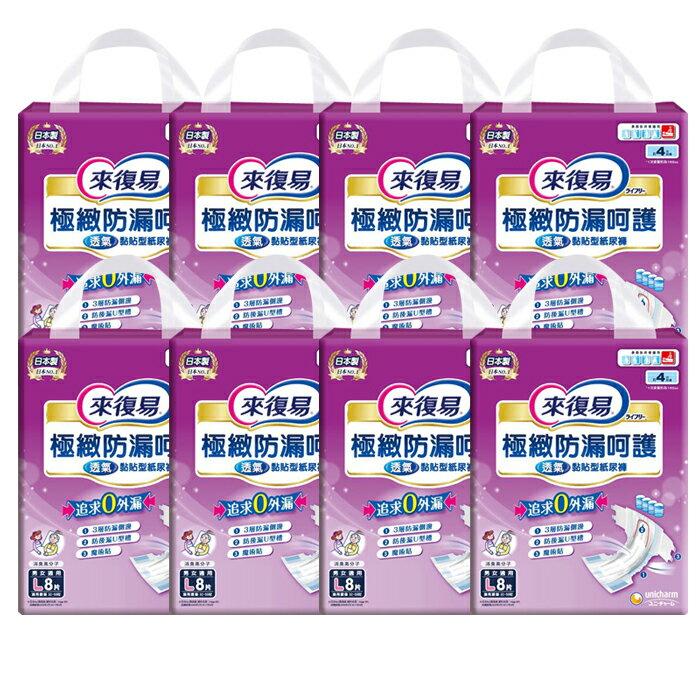 來復易 極緻防漏呵護紙尿褲 M / L / XL*8包入 (箱購)【德芳保健藥妝】 0