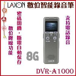 *僅此一台特價*【LAXON】數位降噪功能 350小時長時間錄音 智能錄音筆8GB 《DVR-A1000》