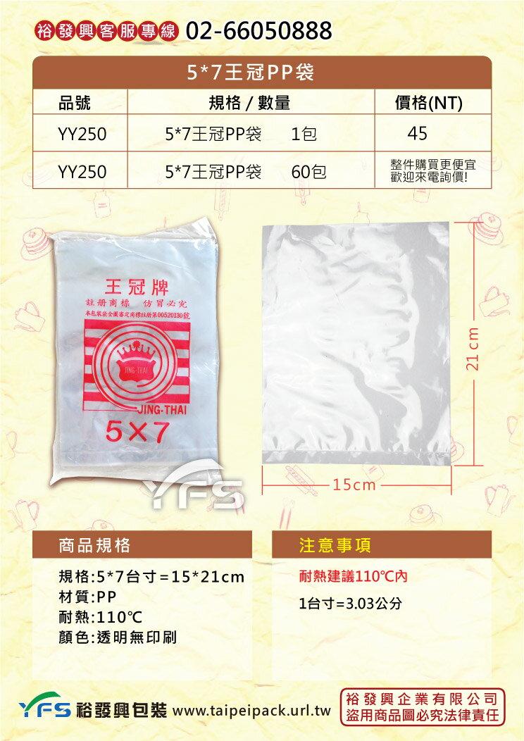 5*7王冠PP袋 (包裝袋/塑膠袋/分裝袋/打包袋)【裕發興包裝】YY250