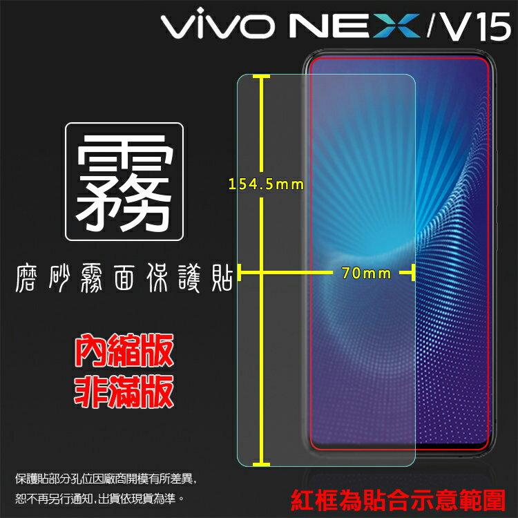 霧面螢幕保護貼 vivo NEX 1805 / V15 1819 保護貼 軟性 霧貼 霧面貼 磨砂 防指紋 保護膜 手機膜