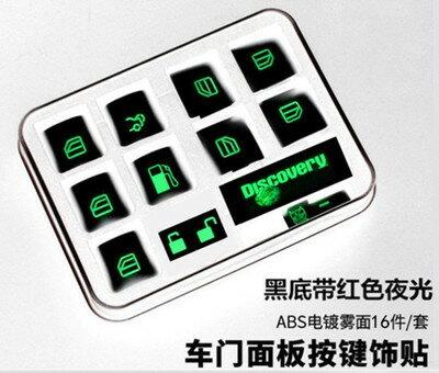 美琪LED改裝燈汽車通用車窗夜光貼熒光貼紙開關按鍵發光貼