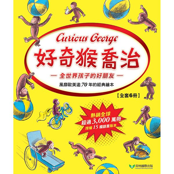 青林 好奇猴喬治(全套6冊)/Curious George