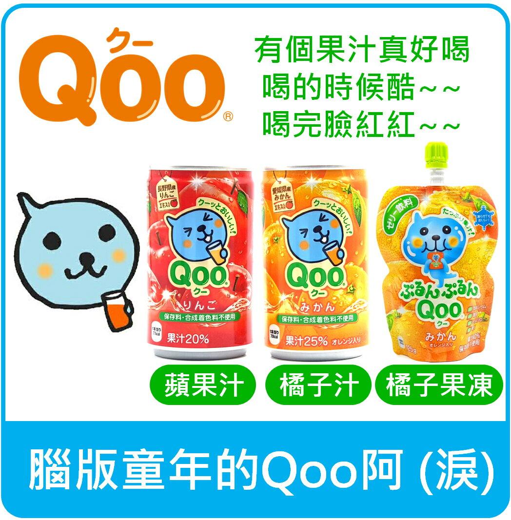 《Chara 微百貨》 日本 美麗果 美粒果 Qoo 酷兒 果汁 蘋果 橘子 160ml 果凍 125ml