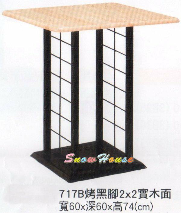 ╭☆雪之屋居家生活館☆╯A702-11 717B烤黑腳2x2實木面餐桌/飯桌/咖啡桌/置物桌(寬60公分)