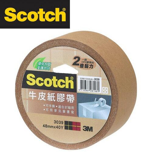 3M3039Scotch牛皮紙膠帶48mmx40y / 個