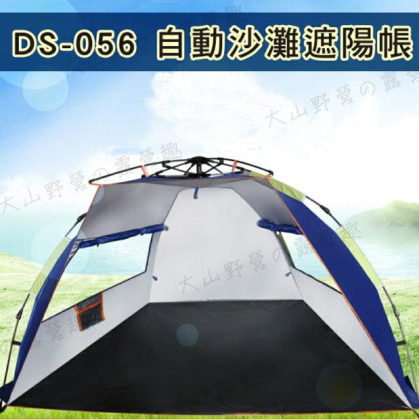 【露營趣】中和安坑DS-056自動沙灘遮陽帳篷快速帳篷釣魚帳篷沙灘帳海灘帳野餐帳