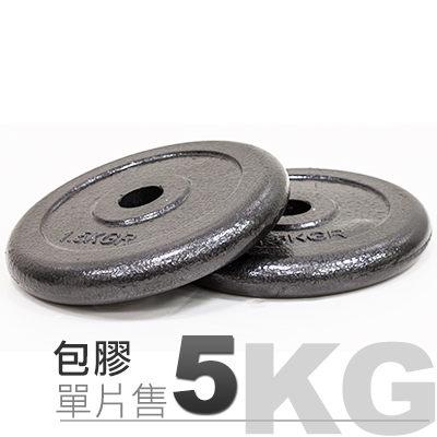 包膠舉重桿鐵片《5公斤》單片販售 可隨意搭配舉桿,舉重床使用《另有電鍍啞鈴組》健身房指定