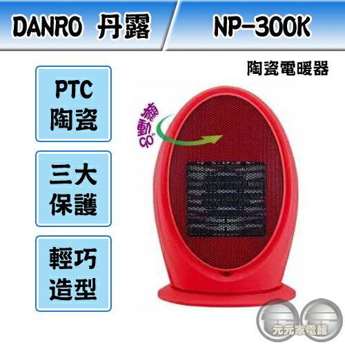 元元家電館:DANRO丹露陶瓷電暖器NP-300K