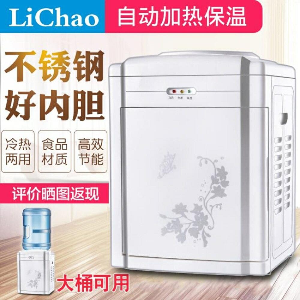 飲水機冰熱台式制冷熱家用宿舍迷你小型節能玻璃冰溫熱開水機 清涼一夏特價