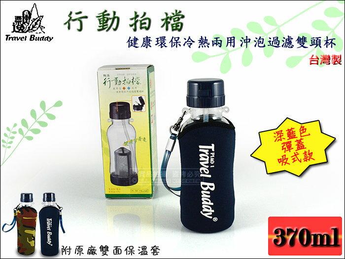快樂屋? 台灣專利 飄逸 行動拍檔 吸管彈蓋型冷熱環保雙頭杯 370 cc (ml) 新款316不鏽鋼濾網 泡茶杯 咖啡杯