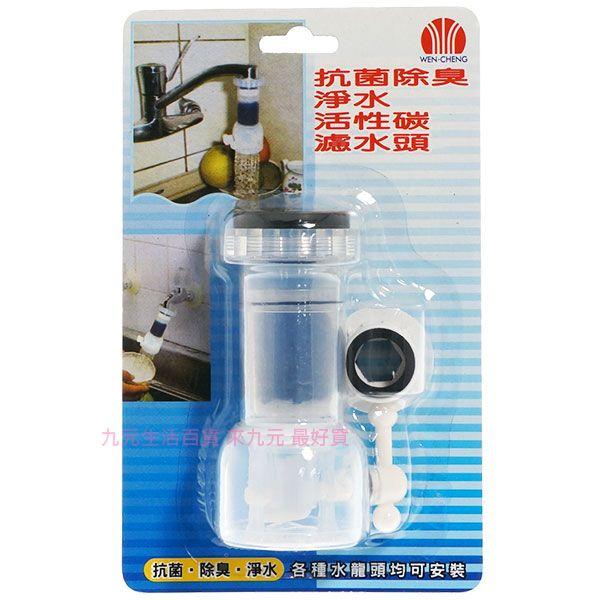 【九元生活百貨】抗菌活性碳濾水頭 導水管 水波器