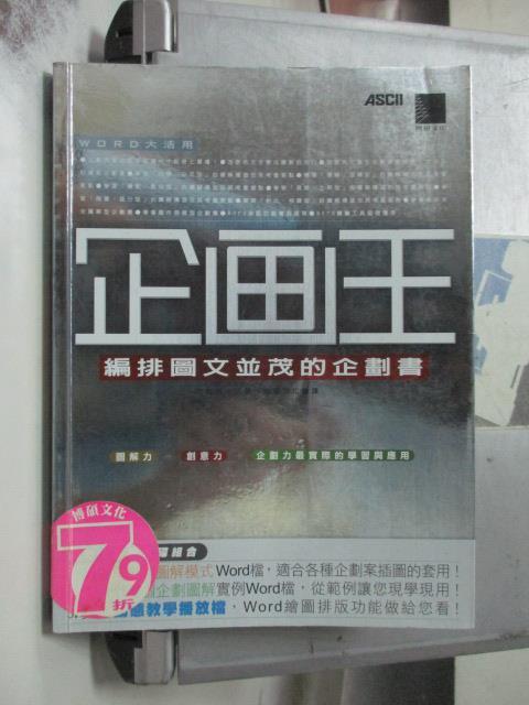 【書寶二手書T7/電腦_XBG】企劃王-編排圖文並茂的企劃書_竹島慎一郎