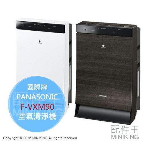 【配件王】日本代購 附中說 PANASONIC 國際牌 F-VXM90 20坪 負離子 空氣清淨機 PM2.5 節能省電