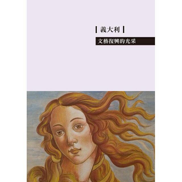 維納斯的祕密 :歐洲藝術散筆 5