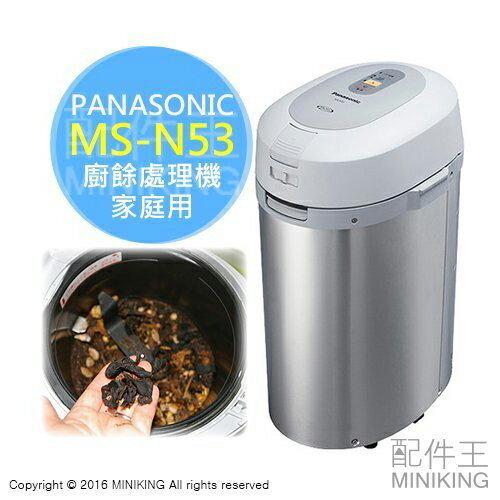 【配件王】 一年保 Panasonic 國際牌 MS-N53 廚餘處理機 廚餘桶 另 MS-N23 島產業