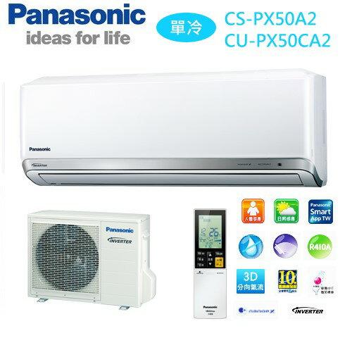 <br/><br/>  【佳麗寶】-國際8-9坪PX型變頻冷暖分離式冷氣CS-PX50A2/CU-PX50CA2(含標準安裝)<br/><br/>