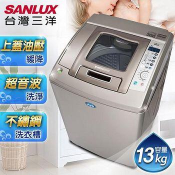 【三洋 SANLUX】13kg單槽變頻洗衣機 (SW-13DUA)