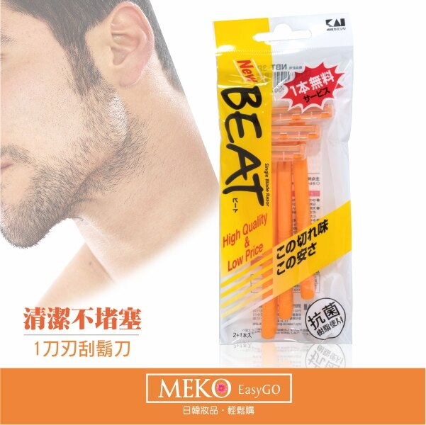 【日本貝印】男用1刀刃刮鬍刀(3入/橘)