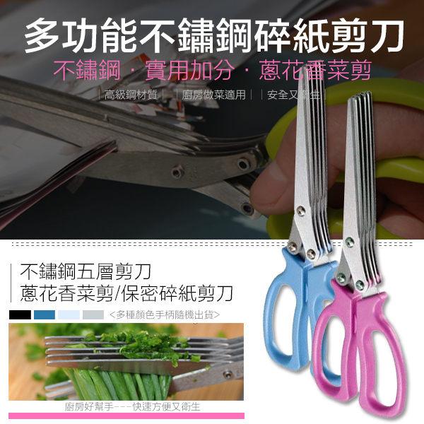 【現貨供應】 保密碎紙剪刀剪賬單廚房五層蔥花剪B10404【H00453】