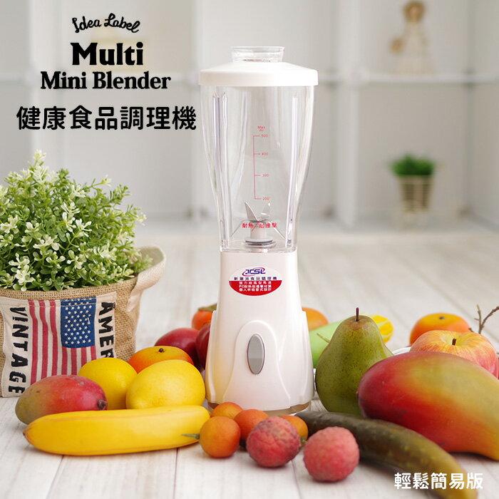 食品調理機 輕鬆簡易版 果汁機【YV6586】HappyLife