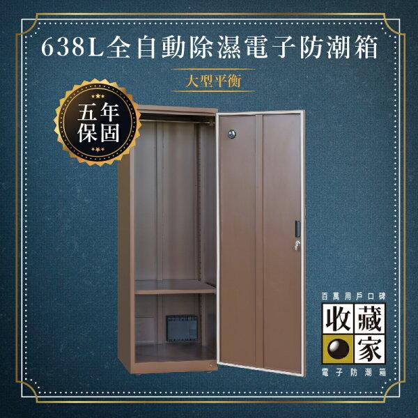 居家首選【收藏家】638公升HD-1200M大型平衡全自動除濕電子防潮箱(居家單眼專用衣櫃)