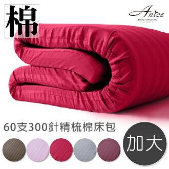 【布套】乳膠床墊外布套-6呎加大182x188cm(多色可選) A-nice
