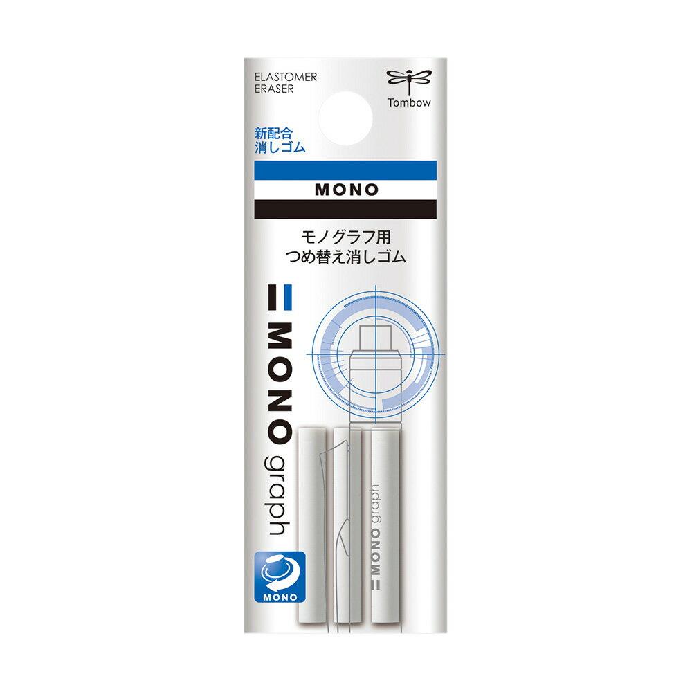 TOMBOW 蜻蜓  ER-MG 自動鉛筆用橡皮擦替芯2包【文具e指通】  量販團購