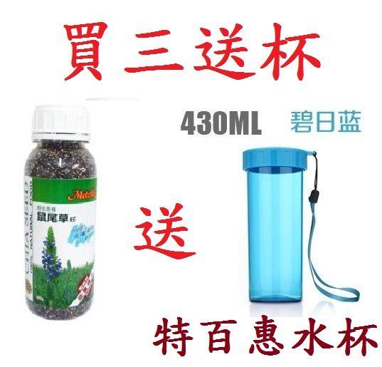 亞積 CHIA SEED 野生鼠尾草籽430g  罐~3罐 加送特百惠沖泡杯一個價值:38