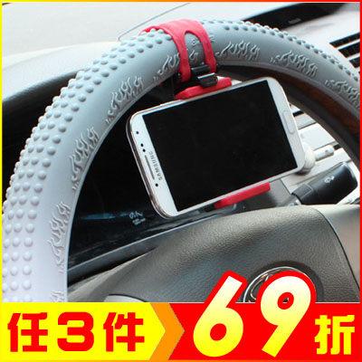 手機架 手機配件汽車方向盤手機支架/伸縮式導航架【AE10337】i-style居家生活
