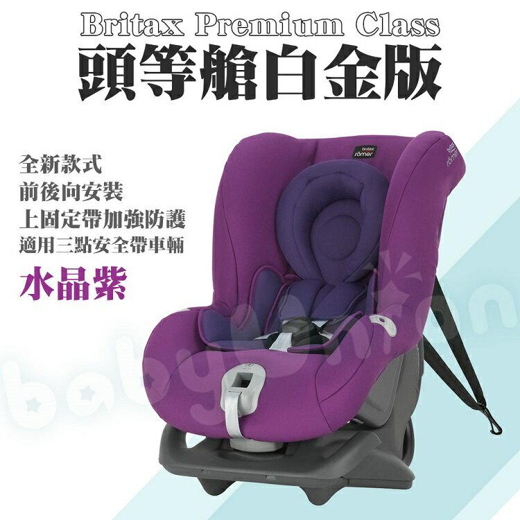Britax - Romer Premium Class 頭等艙白金版0-4歲汽車安全座椅(汽座) 水晶紫