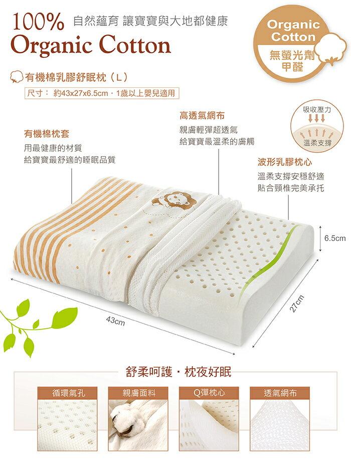 『121婦嬰用品館』小獅王辛巴 有機棉乳膠舒眠枕(L) 5