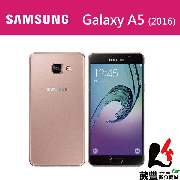 【贈16G記憶卡+車用手機支架】Samsung GALAXY A5 (2016年新版) A510 5.2吋 智慧型手機【葳豐數位商城】