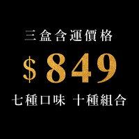報稅季,網購優惠省錢密技小資組合主打❤10種組合任你搭配★三盒72入含運849元