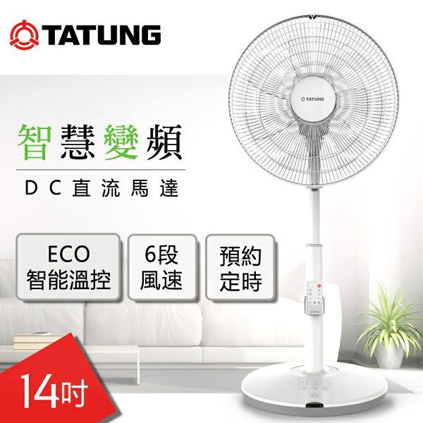 【TATUNG大同】14吋DC直流馬達變頻風扇TF-L14DLE