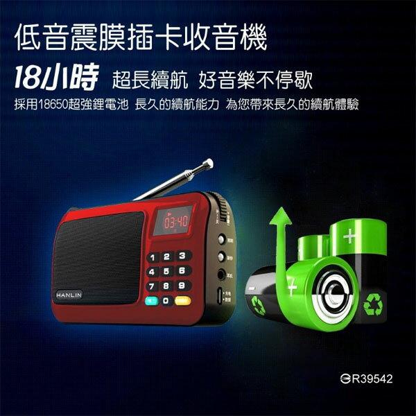 重低音震膜 插卡收音機 TF FM 收音 HANLIN01FM309 貨 18小時續航 手