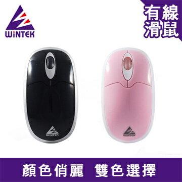 WiNTEK文鎧海豚鼠WSS91U銀黑粉紅USB(兩色)電腦滑鼠PC滑鼠電腦滑鼠【迪特軍】