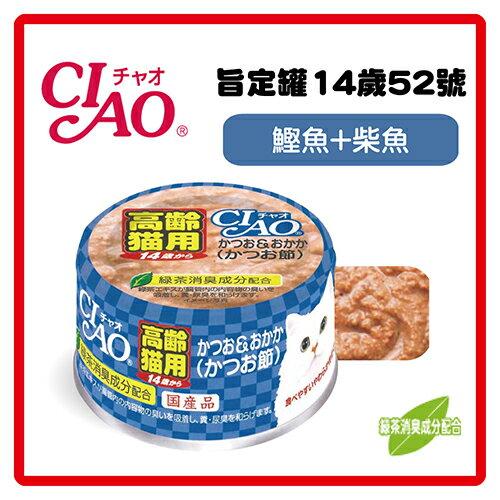【日本直送】CIAO 旨定罐 14歲52號-鰹魚+柴魚(M-52) 75g -53元 >可超取 (C002F52)