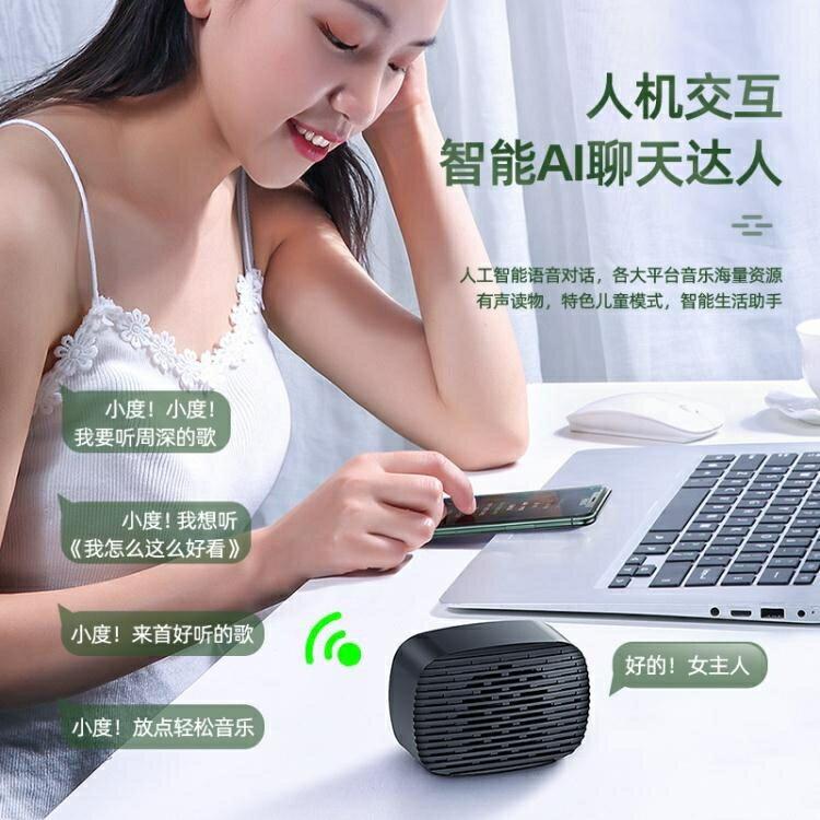 無線AI智能藍牙音箱內置小度助手家用迷你小音響便攜式大音量
