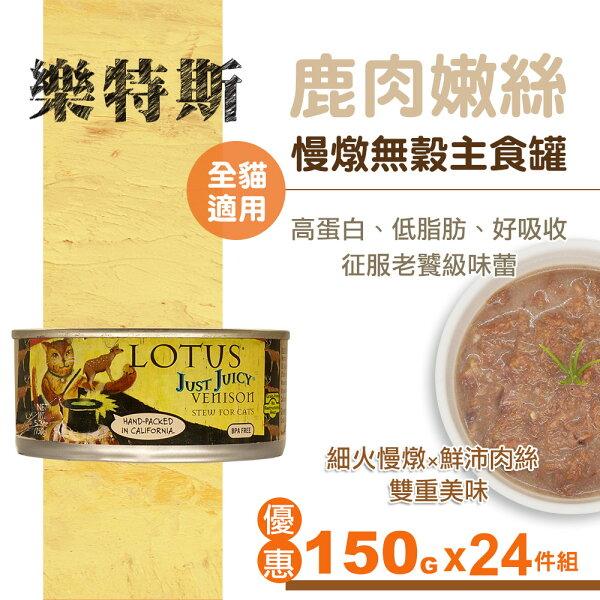 【SofyDOG】LOTUS樂特斯慢燉嫩絲主食罐鹿肉口味全貓配方150g*24件組
