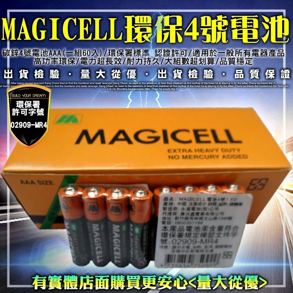 興雲網購【04A-167 強勁環保電池4號】符合環保署規定 鹼性電池 碳鋅電池 國際牌4顆裝 乾電池 1號2號3號4號