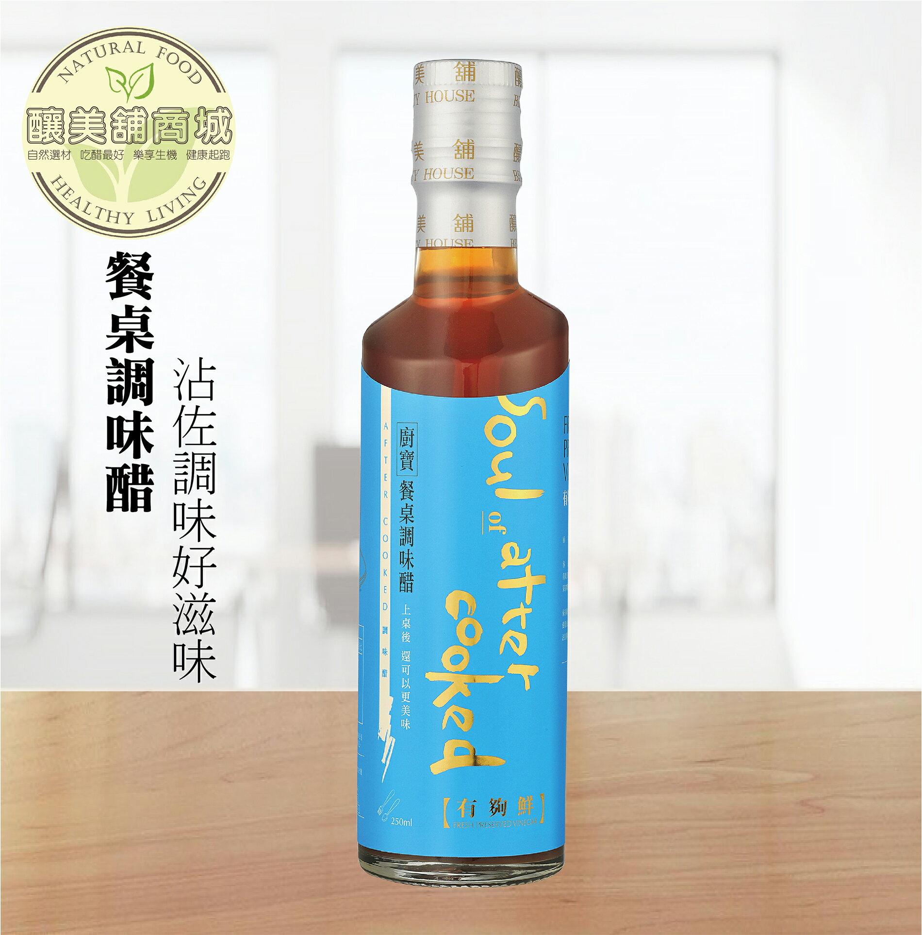【釀美舖】有夠鮮-餐桌調味醋 1