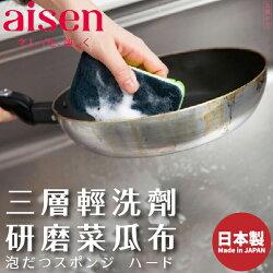 日本品牌【AISEN】三層輕洗劑研磨菜瓜布 K-KS302