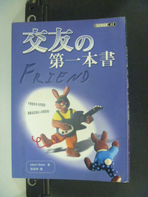 【書寶二手書T7/溝通_HGS】交友的第一本書_張若婷, Lillian Glas
