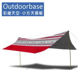 【【蘋果戶外】】Outdoorbase 21270 『送贈品』彩繪天空-小方天幕帳 大天幕 遮陽帳 炊事帳
