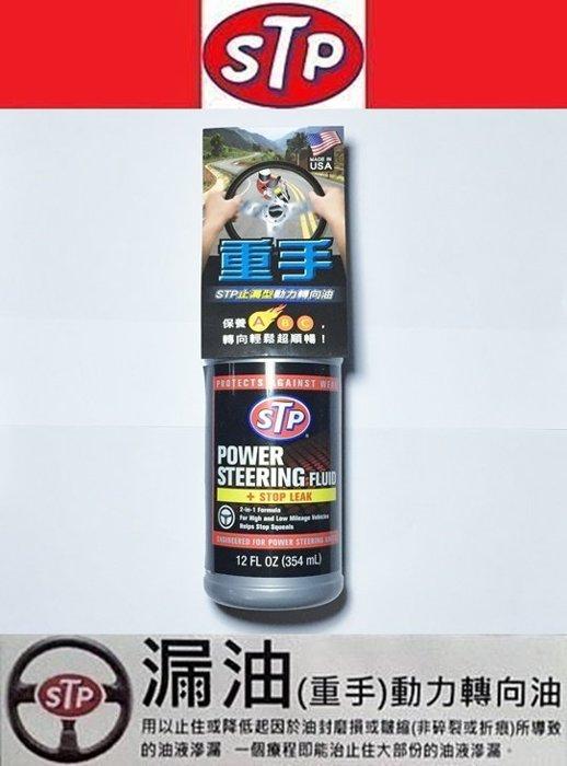 權世界@汽車用品 美國STP止漏型動力方向盤油 轉向機油(防重手) 銀罐公司貨 ST-66046-354ml