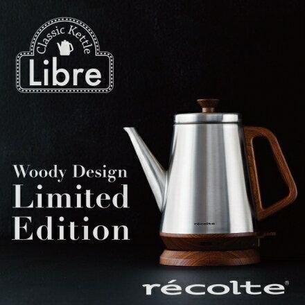 限量木紋款不銹鋼款 recolte 日本 麗克特 Classic Kettle Libre 快煮壺 RCK-2 電熱壺 公司貨 免運 可分期
