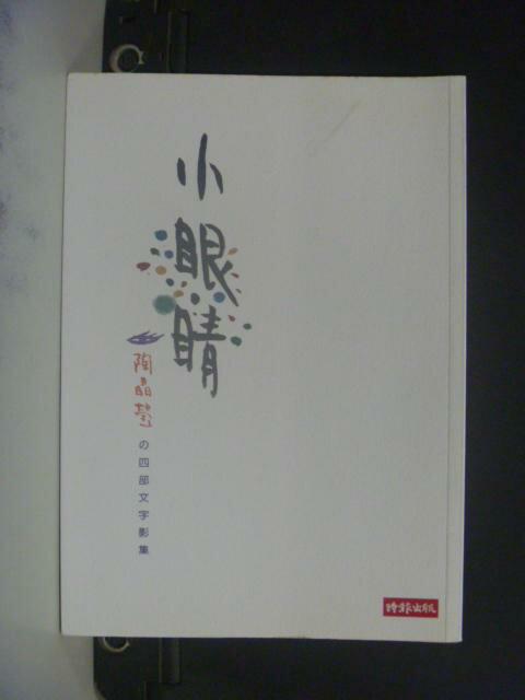 【書寶二手書T8/文學_LPC】小眼睛_陶晶瑩