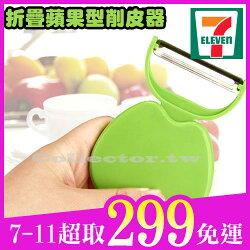 【7-11超取299免運】可折疊蘋果造型水果削皮器 刨皮器 去皮刀水果刨刀
